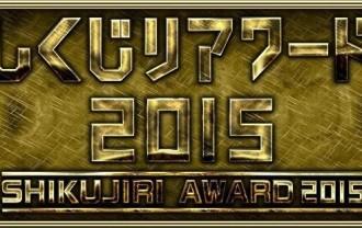shikujiriaward2015