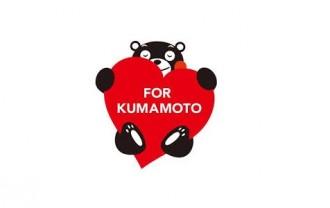 forkumamoto