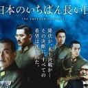 nihonnoichibannagaihi