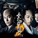 futagashira2