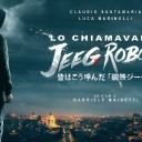 LochiamavanoJeegRobot