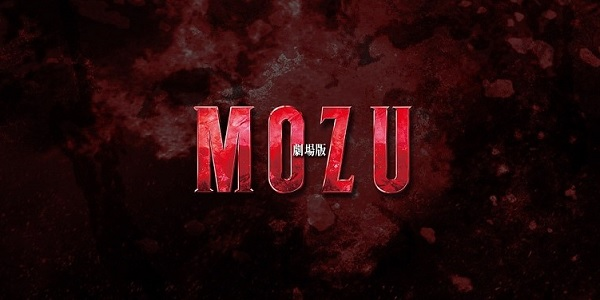 劇場版MOZUのあらすじネタバレ感想